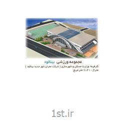 طراحی معماری و دکوراسیون داخلی سرسره آبی تجاری - ورزشی