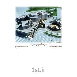 مطالعات تکمیلی در زمینه معماری، سازه و تاسیسات ساختمان