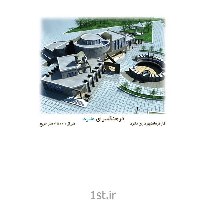 عکس سایر خدمات ساخت و ساز و مشاوره املاکمطالعات تکمیلی در زمینه معماری، سازه و تاسیسات ساختمان