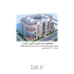 عکس سایر خدمات ساخت و ساز و مشاوره املاکطراحی بخش خدمات برای مجتمع ها و پروژه تجاری - اداری (ُService)
