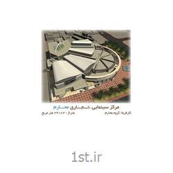 طراحی معماری و دکوراسیون داخلی پارکینگ (Parking) برای مجتمع سینمایی - فرهنگی