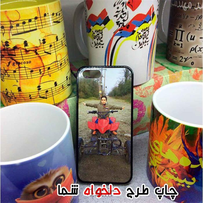 چاپ بر روی قاب موبایل (چاپ طرح دلخواه شما)<