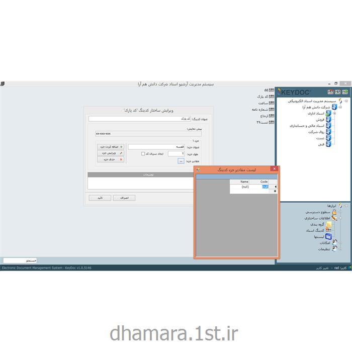 عکس تدوین و طراحی نرم افزار سفارشینرم افزار بایگانی اسناد