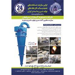عکس دستگاه ماسه شوییدستگاه ماسه شویی هیدروسیکلون Hydrocyclone machine