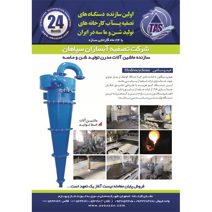 دستگاه ماسه شویی هیدروسیکلون Hydrocyclone machine