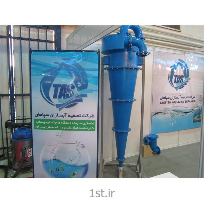 دستگاه ماسه شویی هیدروسیکلون Hydrocyclone machine<