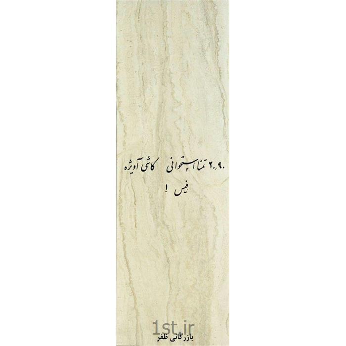 کاشی طرح تمنا استخوانی پرسلان آویژه 90*30