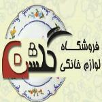 لوگو شرکت گلشن