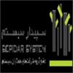 بسته جامع سیستم حسابداری سپیدار سیستم (sepidarsystem)