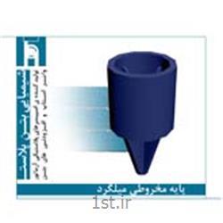 پایه مخروطی میلگرد (شیمیایی بتن پلاست)