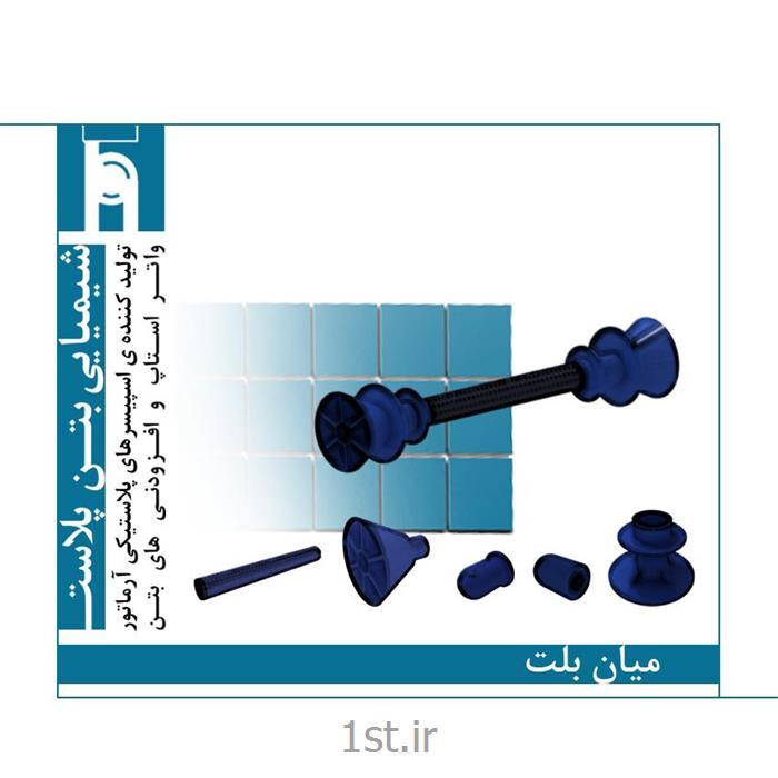 لوله آجدار پلاستیکی (شیمیایی بتن پلاست) (Plastic pipe)