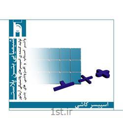 اسپیسر کاشی (شیمیایی بتن پلاست)