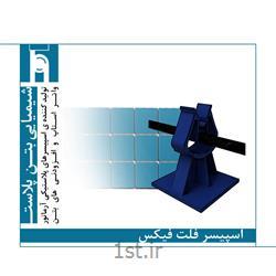 اسپیسر فلت فیکس (شیمیایی بتن پلاست)