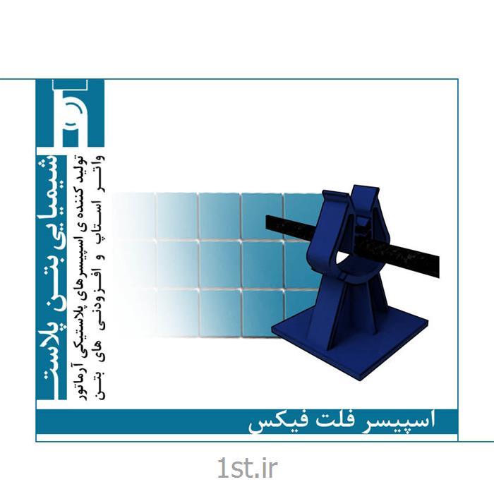 قالب فلزی | اسپیسر بتن پوزولان - قالب فلزیعکس اسپیسر فلت فیکس (شیمیایی بتن پلاست) در سایر مصالح ساختمانی .