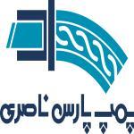 شرکت پمپ پارس ناصری