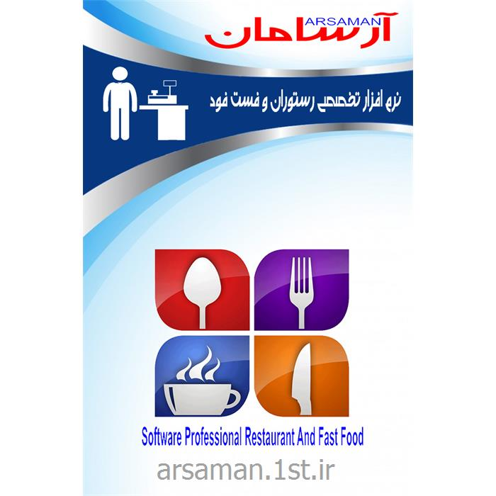 برنامه تخصصی فروش و مدیریت رستوران ( پارس )