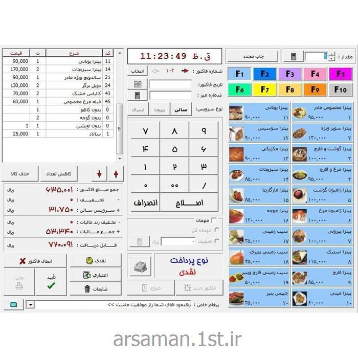 نرم افزار رستورانی پارس نسخه متوسط