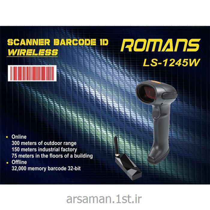 بارکدخوان رومنس LS - 1245W