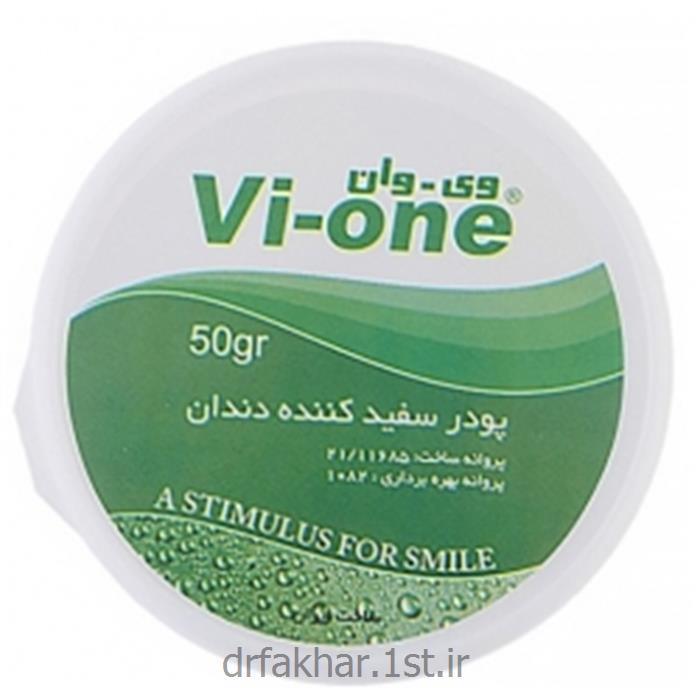 عکس سفید کننده دندانپودر سفید کننده دندان وی وان (رایحه نعنا)