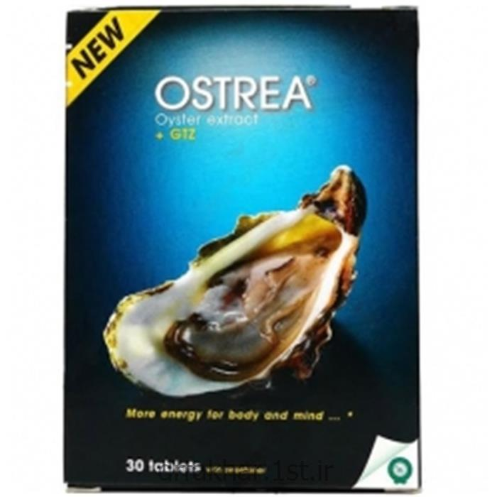 قرص آسترا Ostrea Qualiphar