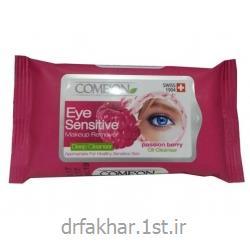 عکس دستمال مرطوبدستمال مرطوب پاک کننده آرایش چشم Eye Sensitive کامان