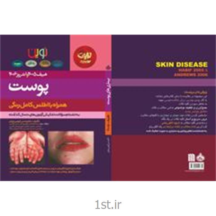 کتاب بیماریهای پوست هبیف2011واندروز فانوس اندیشه