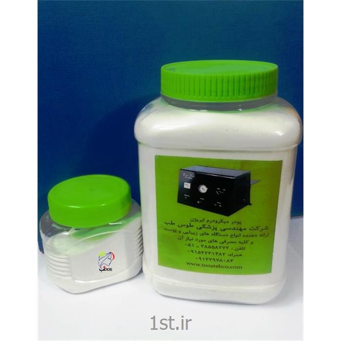 عکس دستگاه میکرودرم ابریژن (لایه بردار پوست)پودر میکرودرم ابریژن مش 100 ( اکسید آلومنیوم )