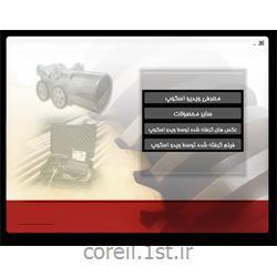 عکس اجرای برنامه های تبلیغاتی دیجیتالطراحی سی دی مالتی مدیا
