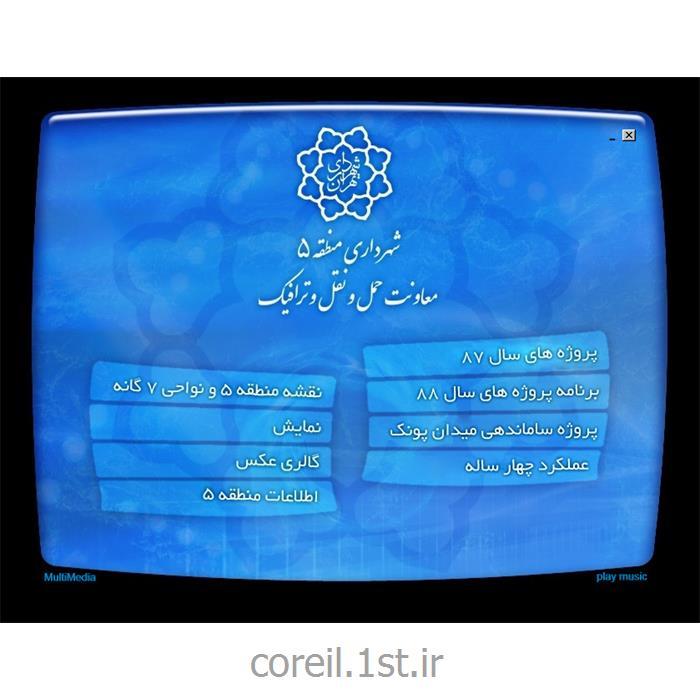عکس اجرای برنامه های تبلیغاتی دیجیتالطراحی سی دی مالتی مدیا معاونت حمل و نقل و ترافیک
