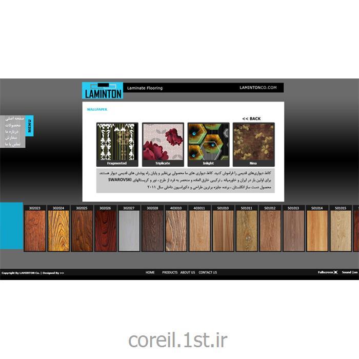 طراحی سی دی مالتی مدیا شرکت لمینتون
