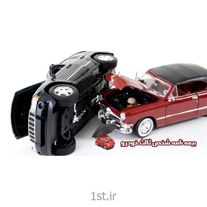 عکس خدمات بیمه ایبیمه شخص ثالث خودرو