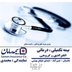 بیمه تکمیلی و درمانی انفرادی سامان