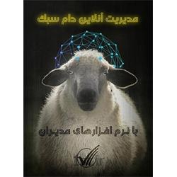 نرم افزار مدیریت دام سبک مدیران