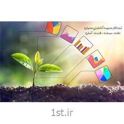 عکس نرم افزار کامپیوترنرم افزار کشاورزی مدیران - باغ