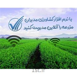 عکس نرم افزار کامپیوترنرم افزار کشاورزی مدیران - زراعت