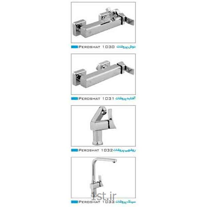 شیرآلات ساختمانی بهداشتی نوتریکا مدل پروشات