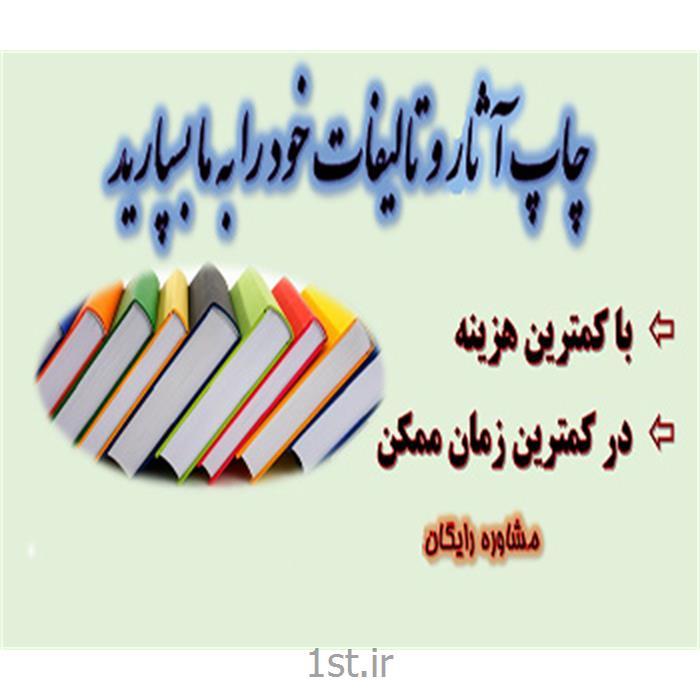 عکس چاپ و انتشار مطبوعاتچاپ افست کتاب با کد رنگی
