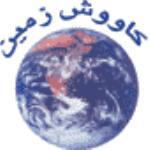 لوگو شرکت کاوش زمین امید