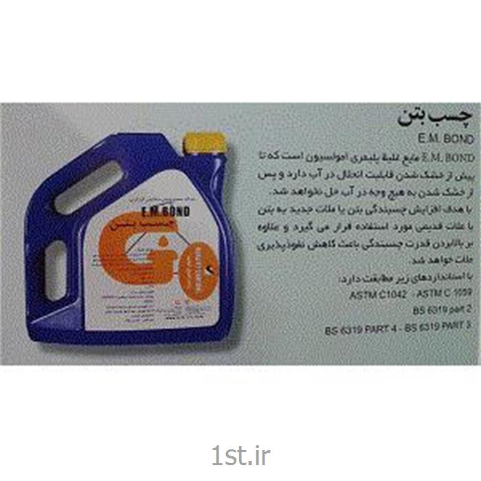 http://resource.1st.ir/CompanyImageDB/1a5a19ce-e7db-4f1b-9157-957889945221/Products/280d054d-cad9-4b54-8eab-b01118a6d1c8/1/550/550/چسب-بتن-شیمی-ساختمان.jpg