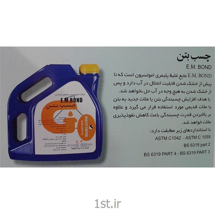http://resource.1st.ir/CompanyImageDB/1a5a19ce-e7db-4f1b-9157-957889945221/Products/280d054d-cad9-4b54-8eab-b01118a6d1c8/2/550/550/چسب-بتن-شیمی-ساختمان.jpg
