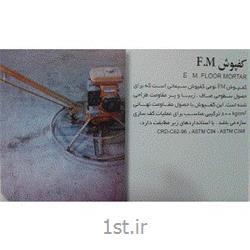 عکس سایر کفپوش هاکفپوش M.F شیمی ساختمان