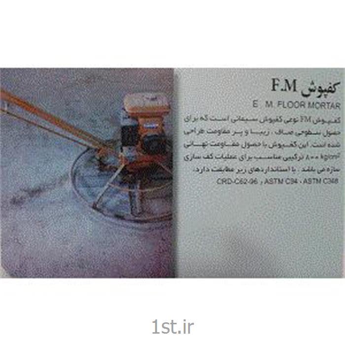 کفپوش M.F شیمی ساختمان