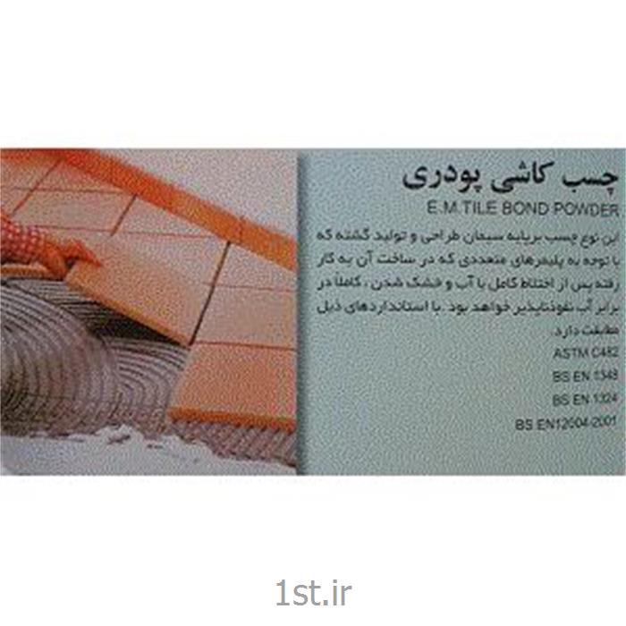 چسب کاشی پودری شیمی ساختمان