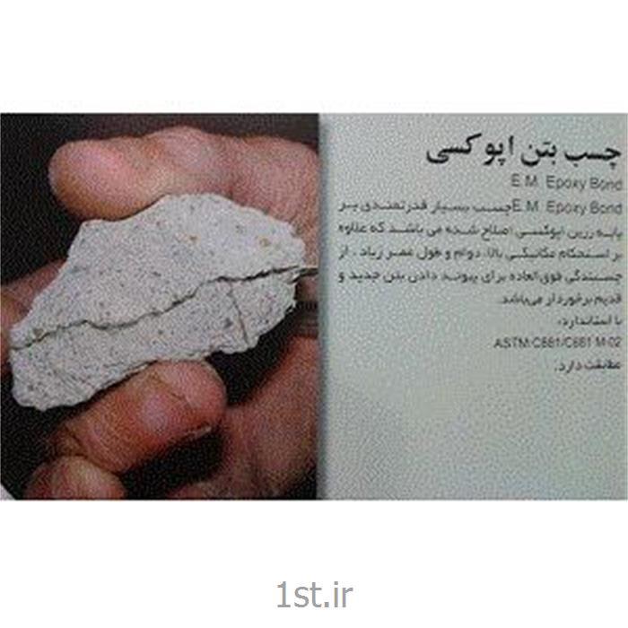چسب بتن اپوکسی شیمی ساختمان