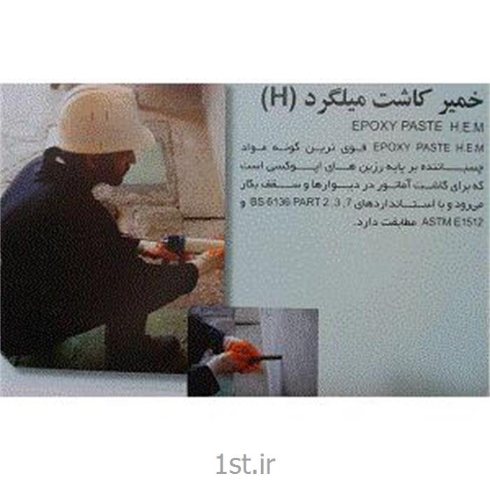 خمیر کاشت میلگرد (H) شیمی ساختمان