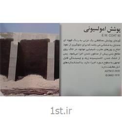 پوشش امولسیونی شیمی ساختمان