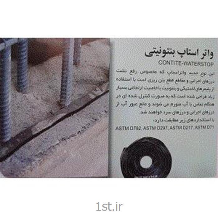http://resource.1st.ir/CompanyImageDB/1a5a19ce-e7db-4f1b-9157-957889945221/Products/a5a4992c-3aa1-4bb4-b5d1-a8378a3869bd/1/550/550/واتر-استاپ-بنتونیتی-شیمی-ساختمان.jpg