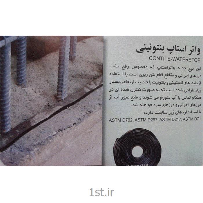 http://resource.1st.ir/CompanyImageDB/1a5a19ce-e7db-4f1b-9157-957889945221/Products/a5a4992c-3aa1-4bb4-b5d1-a8378a3869bd/2/550/550/واتر-استاپ-بنتونیتی-شیمی-ساختمان.jpg