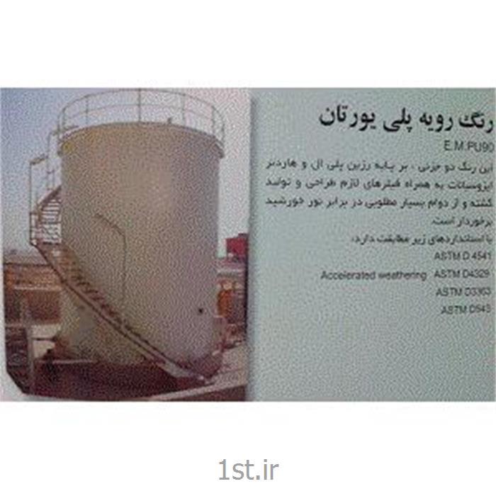 http://resource.1st.ir/CompanyImageDB/1a5a19ce-e7db-4f1b-9157-957889945221/Products/d3f5526e-14c3-45cc-8c25-7f50dff911cd/1/550/550/رنگ-رویه-پلی-یورتان-شیمی-ساختمان.jpg