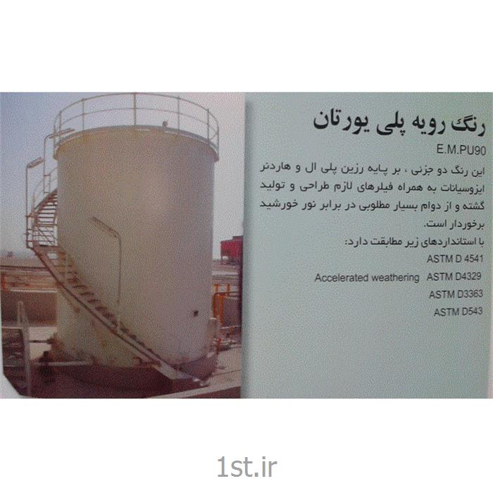 http://resource.1st.ir/CompanyImageDB/1a5a19ce-e7db-4f1b-9157-957889945221/Products/d3f5526e-14c3-45cc-8c25-7f50dff911cd/2/550/550/رنگ-رویه-پلی-یورتان-شیمی-ساختمان.jpg